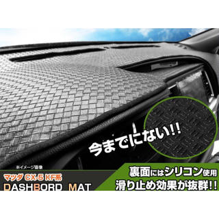 マツダ(マツダ)のCX-5 KF系 アクティブドライビングディスプレイ装備車 ダッシュボードマット(車内アクセサリ)