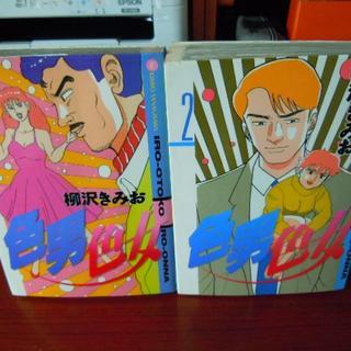 柳沢きみお 色男色女 全2巻 初版(青年漫画)