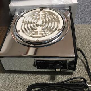 パナソニック(Panasonic)のナショナル調理用電気コンロ(調理機器)