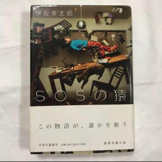 SOSの猿(文学/小説)