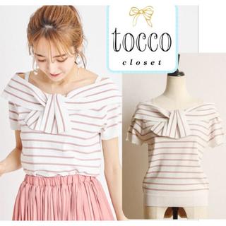 トッコ(tocco)の新品♡tocco closet ピンク ボーダー オフショルダー ニット(カットソー(半袖/袖なし))