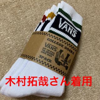ヴァンズ(VANS)のVANS ソックス 3足セット 木村拓哉着用(ソックス)