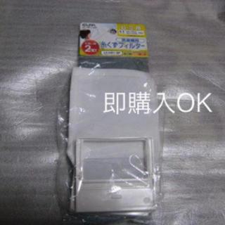 エルパ(ELPA)のELPA エルパ 朝日電器 日立糸くずフィルターP LF-H01-2P (洗濯機)