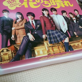 ジャニーズ(Johnny's)のキンプリ 花のち晴れ~花男Next Season~ DVD-BOX DVD(TVドラマ)