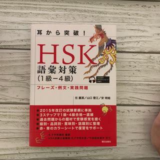 アサヒシンブンシュッパン(朝日新聞出版)の耳から突破!HSK語彙対策(1級-4級) フレーズ・例文・実践問題(語学/参考書)