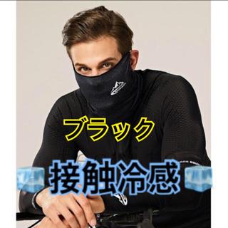 ディーホリック(dholic)の新品♡男女兼用 UVカット 接触冷感 飛沫防止 エクササイズ ジョギング 日焼け(ウォーキング)