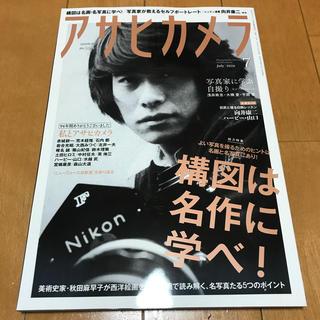 アサヒシンブンシュッパン(朝日新聞出版)のアサヒカメラ 2020年 07月号 向井康二(趣味/スポーツ)