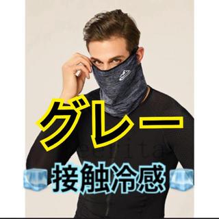 ディーホリック(dholic)の新品♡男女兼用 UVカット 接触冷感 飛沫防止 エクササイズ ジョギング 日焼け(その他)