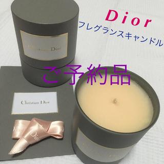 クリスチャンディオール(Christian Dior)の【未使用】Diorフレグランスキャンドル(キャンドル)