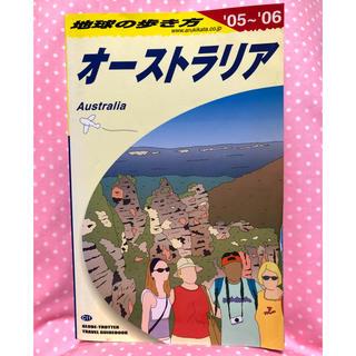 ダイヤモンド社 - 地球の歩き方 オーストラリア'05〜'06