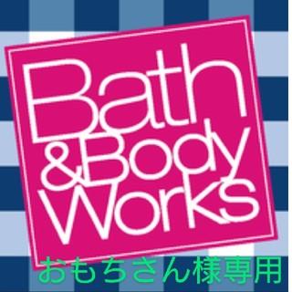 バスアンドボディーワークス(Bath & Body Works)のおもちさん様専用(ボディローション/ミルク)