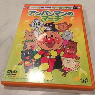 アンパンマン - それいけ!アンパンマン ベストセレクション アンパンマンのマーチ DVD