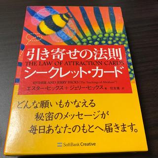 ソフトバンク(Softbank)の引き寄せの法則シ-クレット・カ-ド(人文/社会)