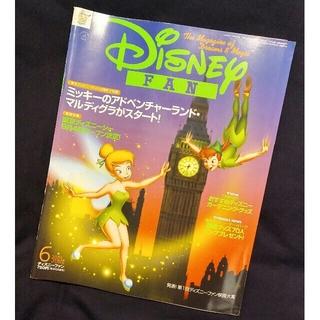 ディズニー(Disney)のDisney FAN 2001年6月号(ニュース/総合)