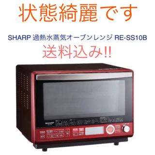 SHARP - SHARP 過熱水蒸気オーブンレンジ RE-SS10B