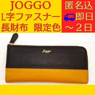 JOGGO ジョッゴ L字ファスナー 長財布バイカラーウォレット 限定色ゴールド(長財布)