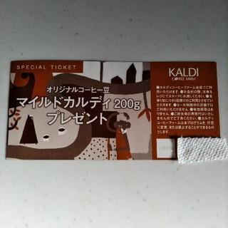 カルディ(KALDI)のカルディ スペシャルチケット(ショッピング)