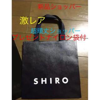 シロ(shiro)の激レア新品人気SHIRO新品ショッパープレゼントセット(ショップ袋)