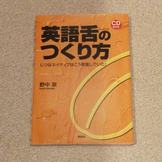 【新品 CD付】英語舌のつくり方 じつはネイティブはこう発音していた!(語学/参考書)