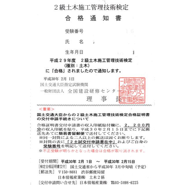 管理 発表 技士 級 合格 2 施工 土木