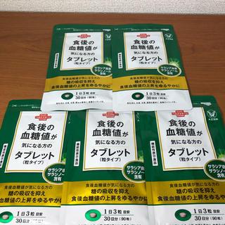 大正製薬 - 大正製薬 食後の気に血糖値が気になる方のタブレット30日分×5袋セット