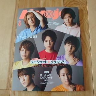 シュウエイシャ(集英社)のMyojo (ミョウジョウ) 2020年 08月号(アイドルグッズ)