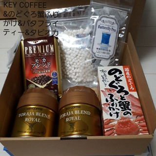キーコーヒー(KEY COFFEE)のKEY COFFEE&のどぐろと蟹ふりかけ&バタフライティー(コーヒー)