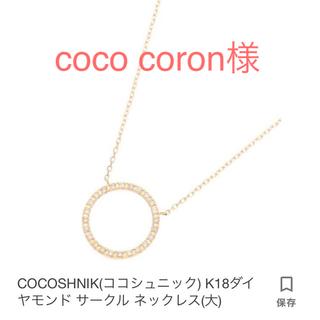 ココシュニック(COCOSHNIK)のココシュニックネックレス(ネックレス)