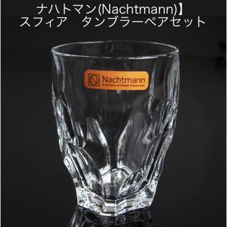 ナハトマン(Nachtmann)の【ナハトマン(Nachtmann)】スフィア タンブラーペアセット (グラス/カップ)