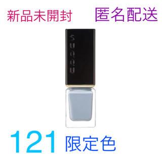 スック(SUQQU)のSUQQU(スック) ネイル カラー ポリッシュ 121 淡藍色(その他)