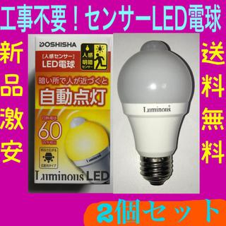 ドウシシャ(ドウシシャ)の新品★人感センサー付LED電球 60W相当 光センサーLED照明 E26 電球色(その他)