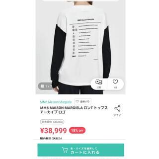エムエムシックス(MM6)の新品オーバーサイズMM6 maisonmargiela 袖ニットカットソーS(Tシャツ(長袖/七分))