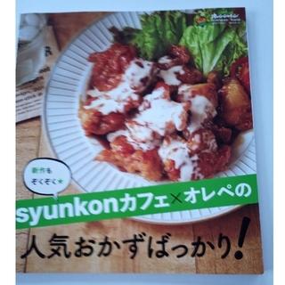 syunkonカフェ×オレンジページ