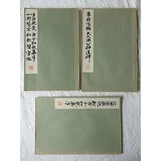 習字本大成 平凡社 3冊組 中古品(書)