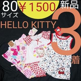 サンリオ(サンリオ)の【新品】  3着 HELLO KITTY 80サイズ(甚平/浴衣)