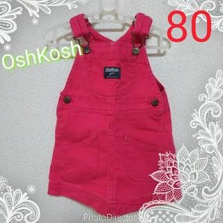 Branshes - ピンクのデニム ジャンバースカート 80