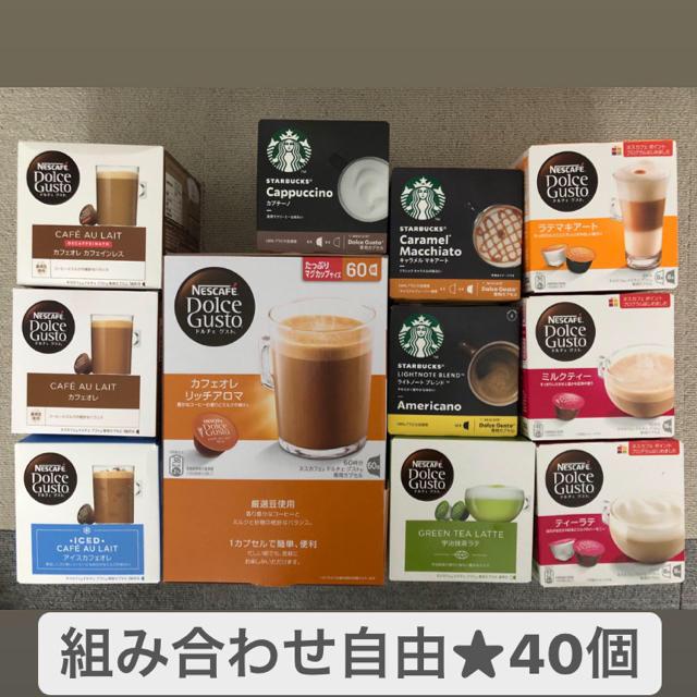 Nestle(ネスレ)の【組み合わせ自由★】ネスレ ドルチェグスト カプセル(40個) 食品/飲料/酒の飲料(コーヒー)の商品写真