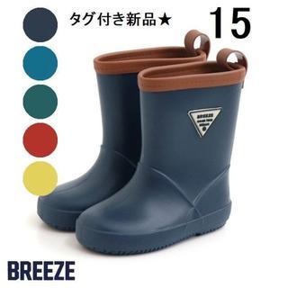ブリーズ(BREEZE)のタグ付き新品★長靴 レインシューズ 15 16 ネイビー 紺(長靴/レインシューズ)