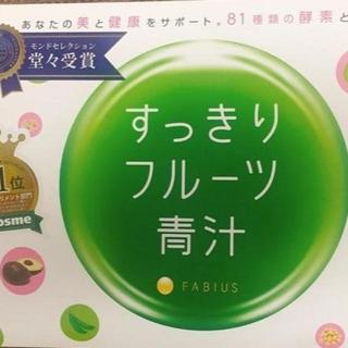 ファビウス(FABIUS)のレイリン0318様専用 すっきりフルーツ青汁 46本(ダイエット食品)