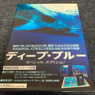 ディープ・ブルー スペシャル・エディション DVD(ドキュメンタリー)