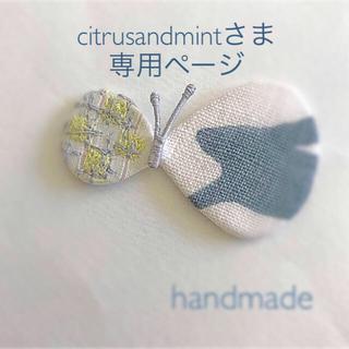 citrusandmintさま専用(コサージュ/ブローチ)