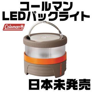 コールマン(Coleman)のセール! コールマン パックライト オレンジ LEDランタン 海外コールマン (ライト/ランタン)