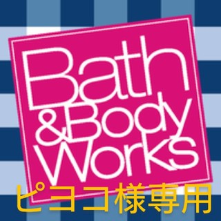 バスアンドボディーワークス(Bath & Body Works)のピヨコ様専用(香水(女性用))