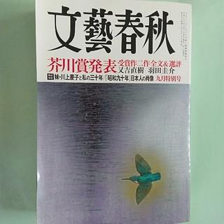 文藝春秋 平成27年9月号 芥川賞発表(文芸)