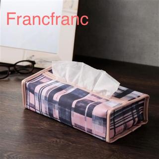 フランフラン(Francfranc)のFrancfranc フランフラン モーデンティッシュカバー (ティッシュボックス)