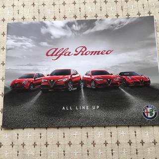 アルファロメオ(Alfa Romeo)のアルファロメオ カタログ オールラインアップ Alfa Romeo(カタログ/マニュアル)