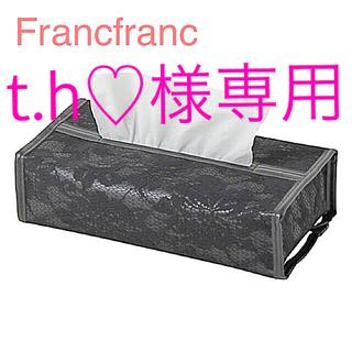 フランフラン(Francfranc)のFrancfranc フランフラン ルテル ティッシュカバー ブラック(ティッシュボックス)