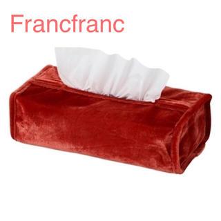 フランフラン(Francfranc)のFrancfranc フランフラン ポルテア ティッシュボックス オレンジ(ティッシュボックス)