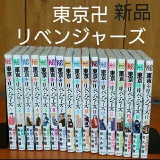 東京卍リベンジャーズ(少年漫画)