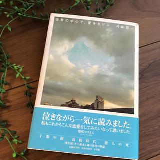 ショウガクカン(小学館)の★小説 世界の中心で、愛をさけぶ★(その他)